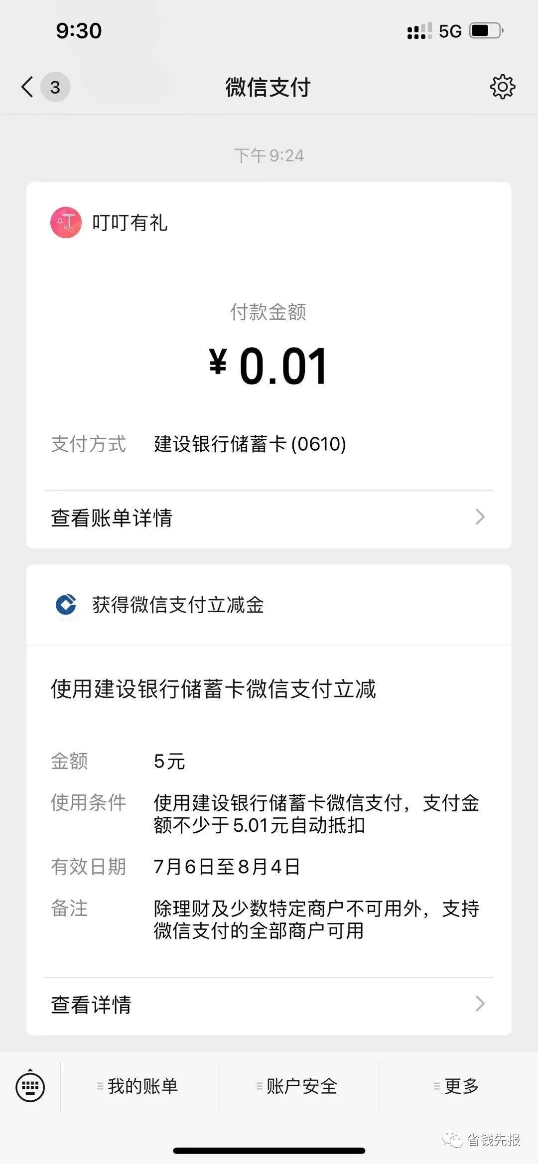 微信立减金5-20元建行活动!