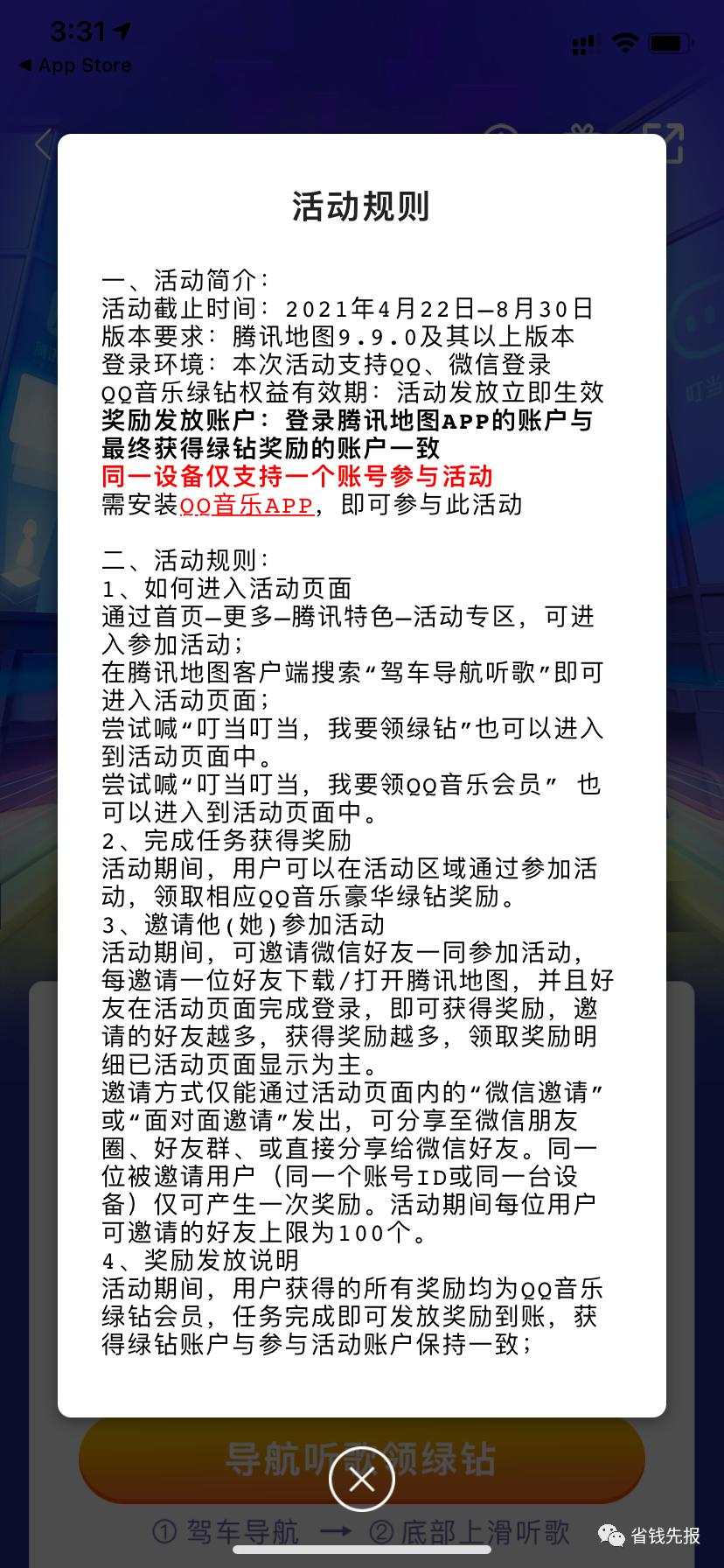 QQ音乐会员豪华绿钻vip3-31天!