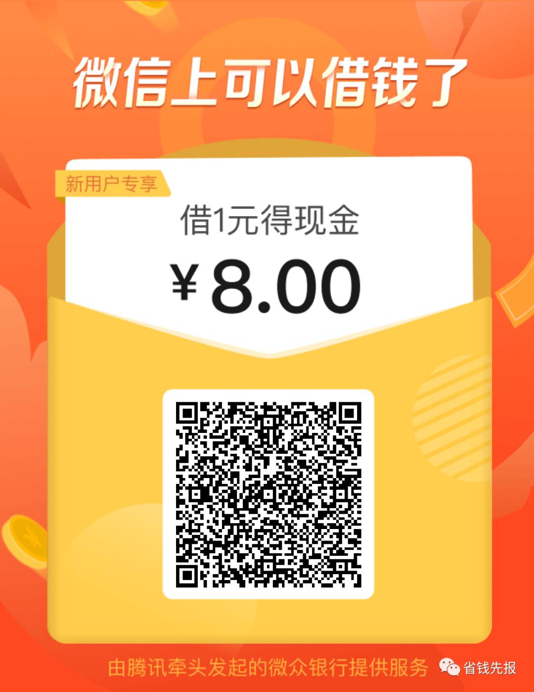支付宝红包消费券2+6+8.8元!