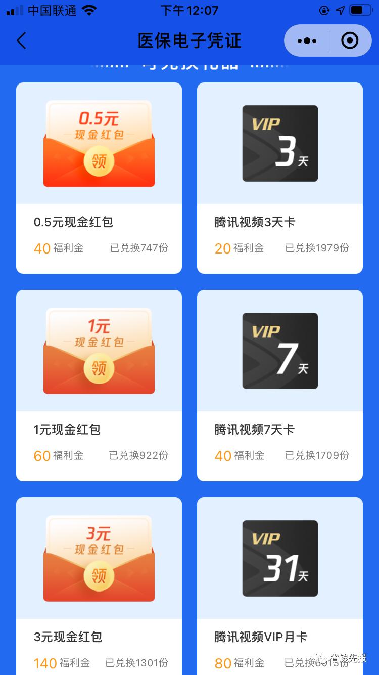 腾讯视频会员vip免费领1-3个月!