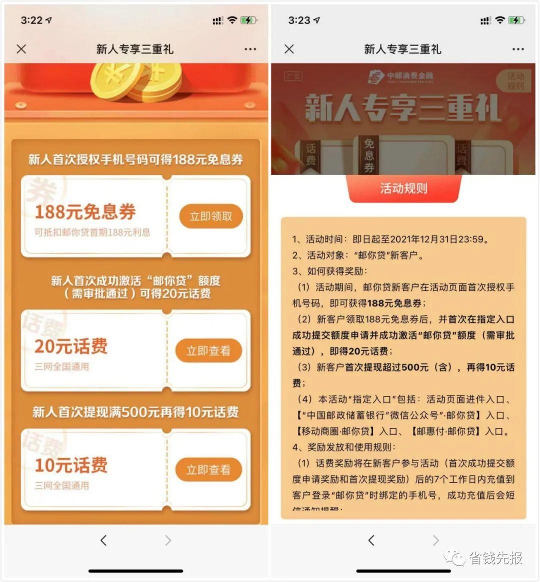免费话费移动联通电信23-33元!