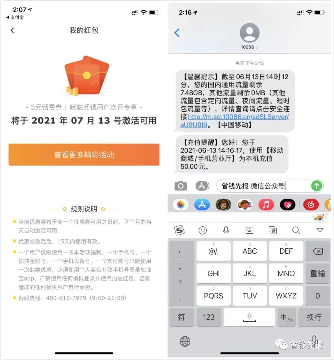 话费券移动联通电信10-70元!