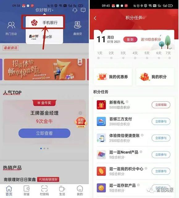 南京银行1分钱10元三网话费!