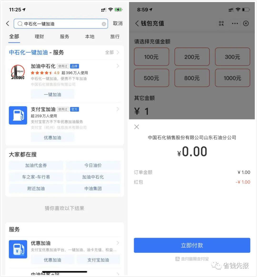 加油优惠券35元中石化9-99元!