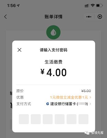 微信立减金18+5+20+3元支付抵扣!