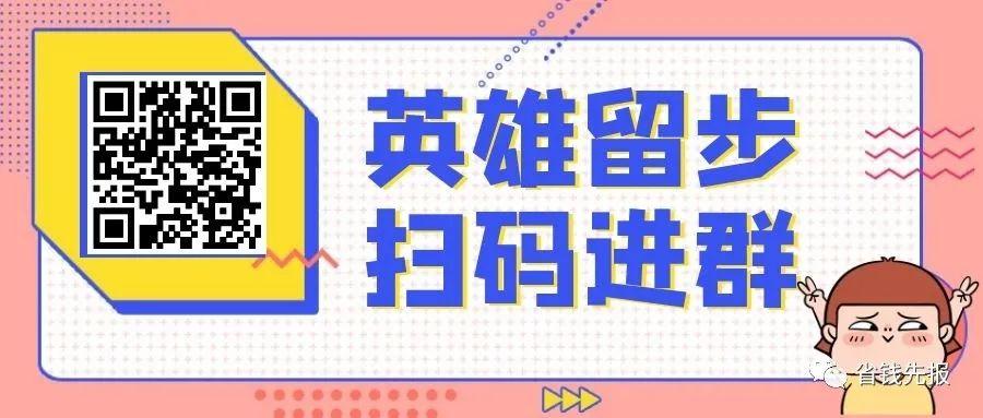 近期零钱红包立减金活动合集!