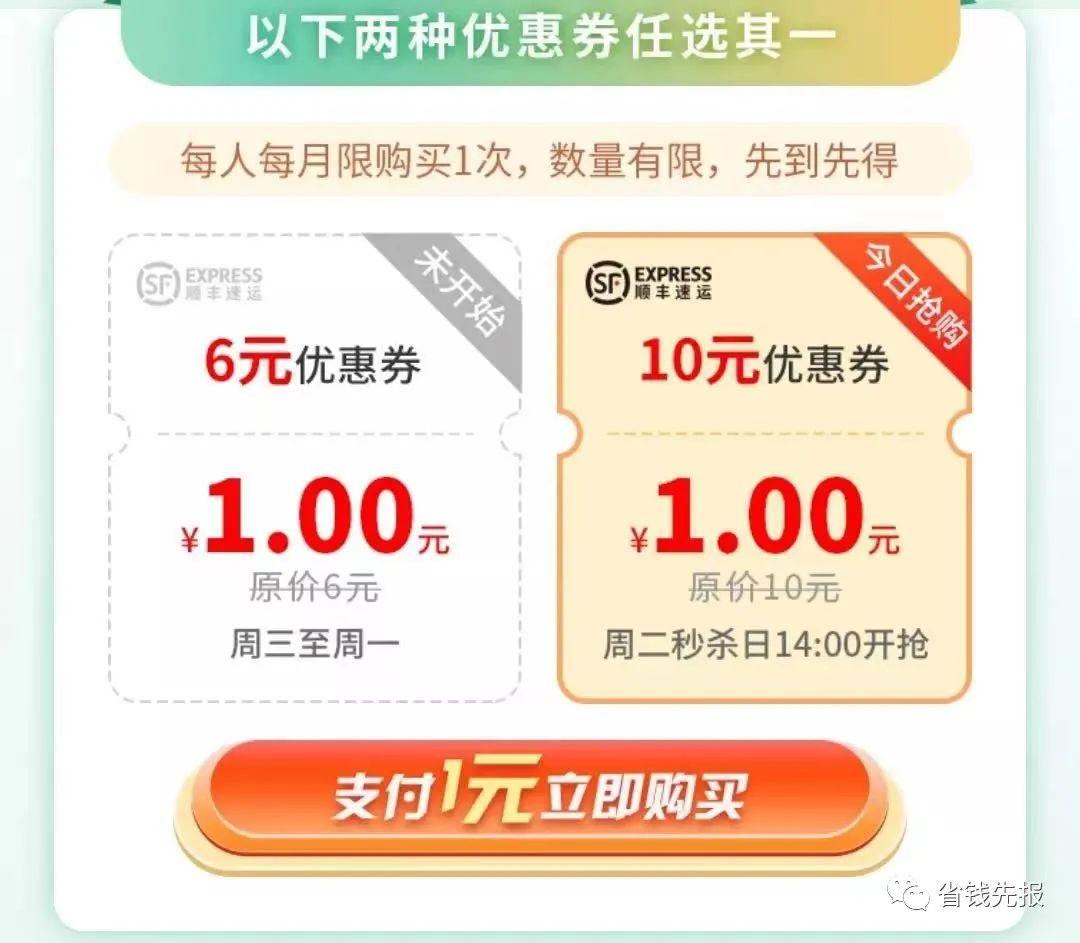顺丰快递优惠券菜鸟寄件券10+8元!
