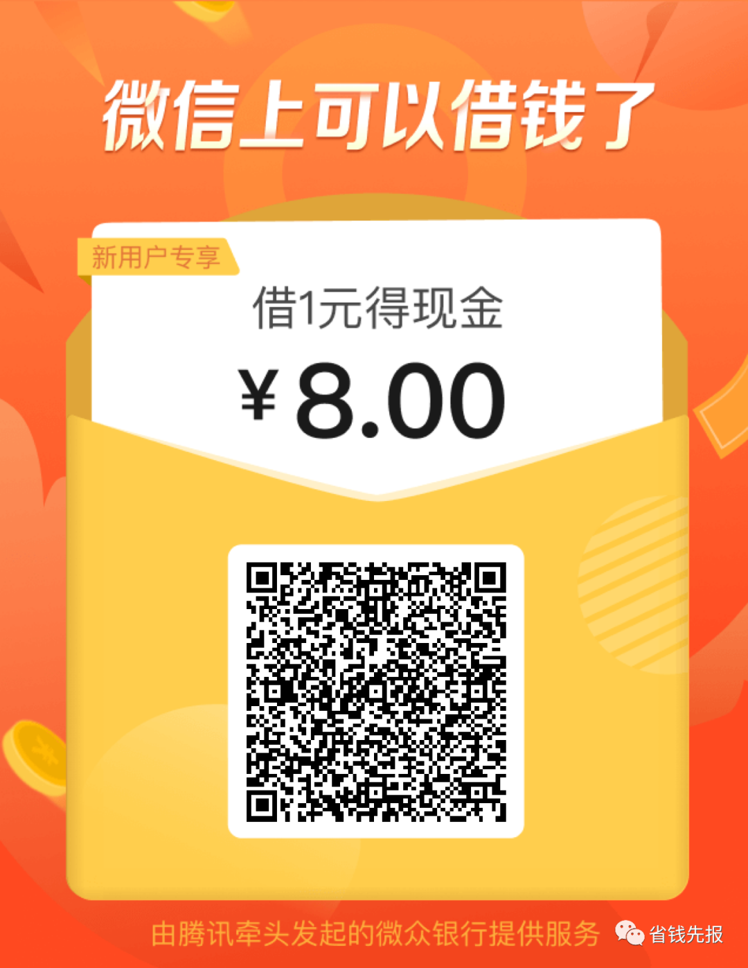 支付宝红包3-8元余额宝活动!