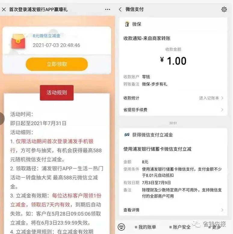 微信立减金10+8元人人可参与!
