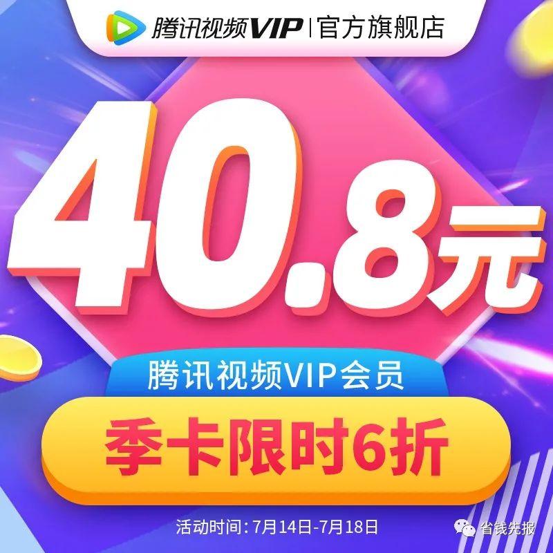 免费腾讯视频会员VIP1天领取!