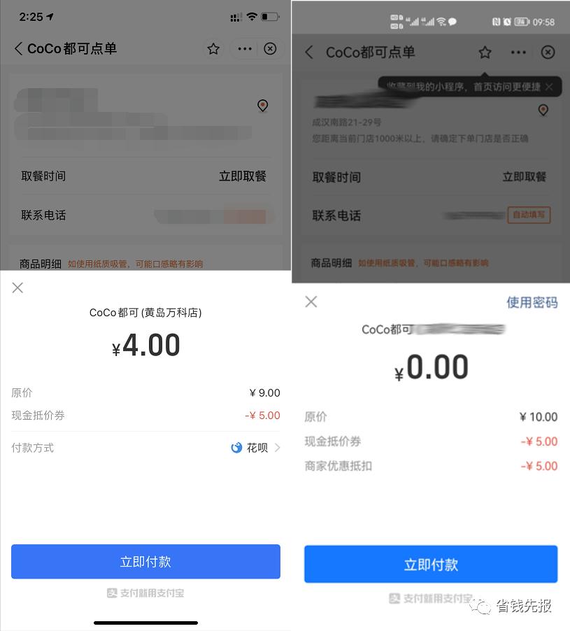 coco奶茶0-5元支付宝免单点餐