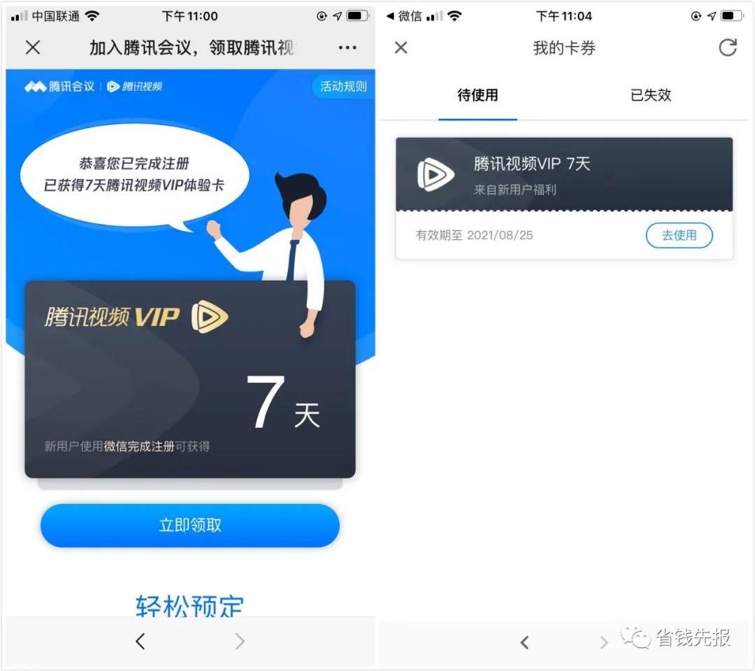 腾讯视频vip最多0元领取270天